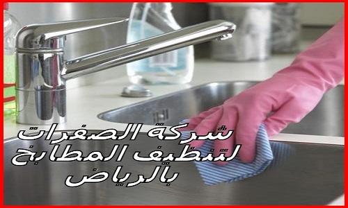 شركة الصفرات لتنظيف المطابخ بالرياض