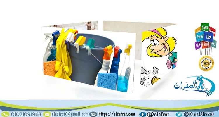 الصفرات لتنظيف المنازل